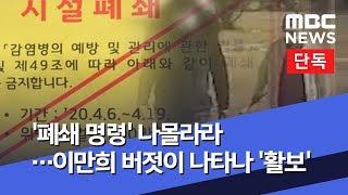 [단독] '폐쇄 명령' 나몰라라…이만희 버젓이 나타나 '활보'  (2020.04.07/뉴스데스크/MBC)