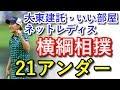 【大東建託・いい部屋ネットレディス】まさに横綱相撲!成田美寿々、通算21アンダーで復活告げる2季ぶり優勝