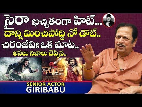 సైరా దాన్ని మించిపోద్ది నో డౌట్ | Actor Giribabu about Sye Raa Narasimha Reddy Movie | Chiranjeevi