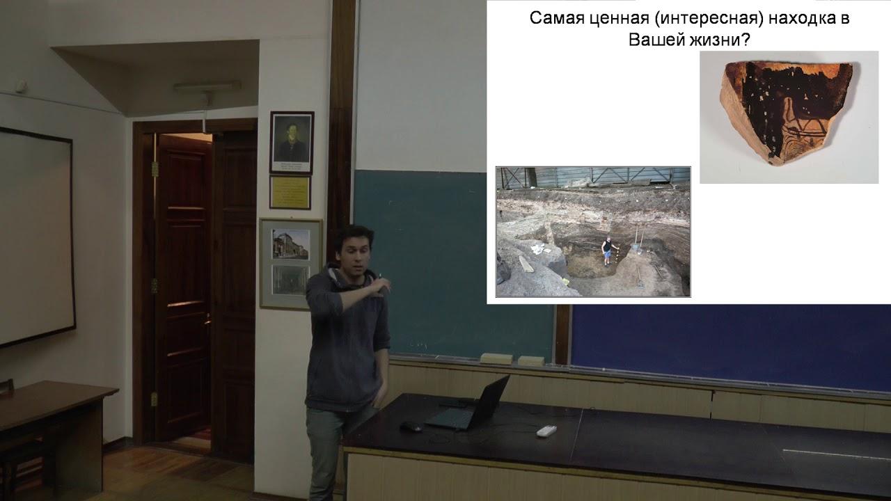 Что такое археология? Вопросы и ответы. Константин Пеляшенко