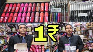 रद्दी के भाव कॉस्मेटिक के प्रॉडक्ट | Cheapest Cosmetics Wholesale Market Sadar Bazar Delhi
