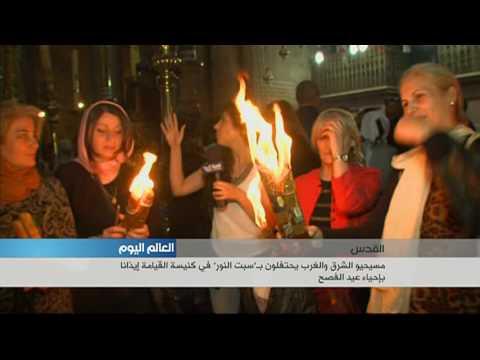 مسيحيو الشرق والغرب يحتفلون ب-سبت النور- في كنيسة القيامة في القدس