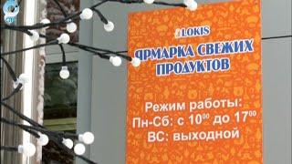 В Новосибирске для горожан работает ярмарка свежих продуктов. Что там можно купить?