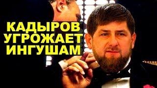 Ингушетия не сдается. Кадыров недоволен
