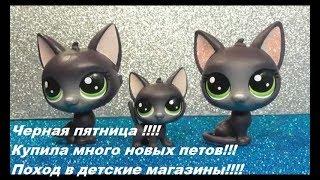 LPS : Поход в магазин за петами. Черная пятница!!!!!