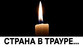 Умер народный артист России ! Страна в трауре...