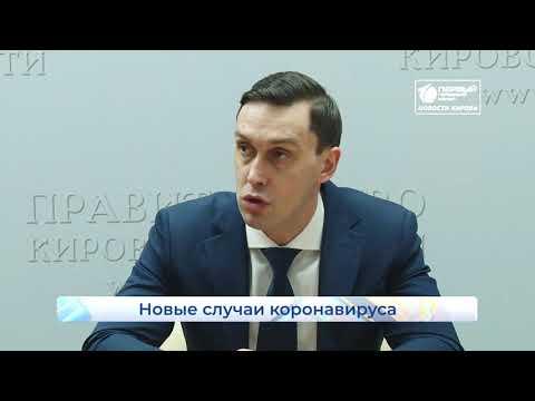 Коронавирус  Новые случаи в Кирове и обращение президента  Новости Кирова  25 03 2020