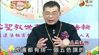 元馥法師 元然法師 元瑜法師(2) 【用易利人天122】| WXTV唯心電視台