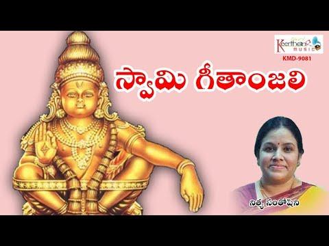 Ayyappa Sahasranama Sthotram |  Swamy Geethanjali | Lord Ayyappa | Nitya Santhoshini