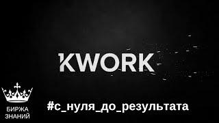 Как люди зарабатывают на Kwork благодаря Бирже Знаний?