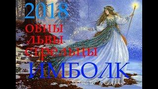 ИМБОЛК. 2018г. Для ЛЮДЕЙ рожденных под ЗНАКОМ ОГНЯ.