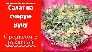 Быстрый салат за 3 минуты / рецепты салатов на скорую руку
