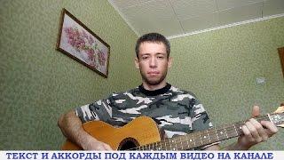 Станислав Коноплянников - 6 рота (гитара, кавер дд)