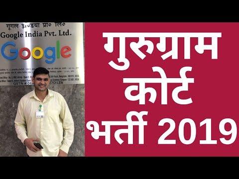 Gurugram Court Peon Interview List 2019 » Peon Interview Date