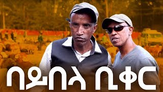 Bayebela biker (ባይበላ ቢቀር) New Very Funny Ethiopian Comedy 2018