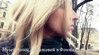 🇷🇺 Санкт-Петербург / Музей Анный Ахматовой в Фонтанном доме