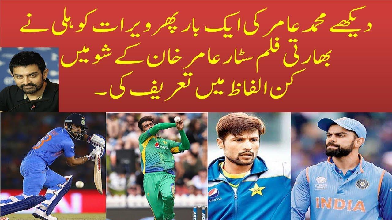 Virat kohli Again Praised About Pakistan Seamer Muhammad Amir The Best Bowler of The World