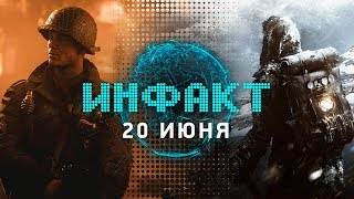Инфакт от 20.06.2017 [игровые новости] — Call of Duty: WWII, Frostpunk, Killer Instinct, Horizon…