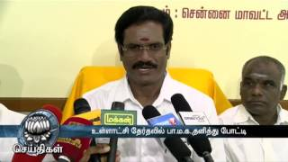 PMK to contest alone in Local body elections: A.K Moorthy - Dinamalar May 22nd 2016