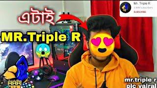 MR .TRIPLE R FACE REVEAL 2021MR. Triple R ভই এর আসল চহরREAL MR TRIPLE R FACE REVEAL VIDEO