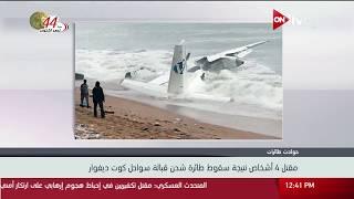 مقتل 4 أشخاص نتيجة سقوط طائرة شحن قبالة سواحل كوت ديفوار