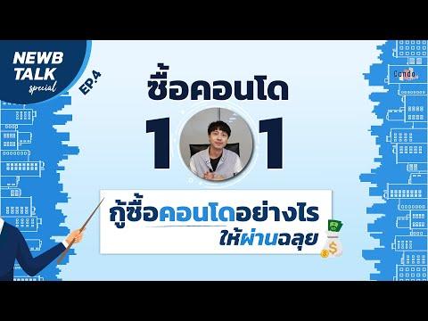 ซื้อคอนโด 101 - กู้ซื้อคอนโดอย่างไร ให้ผ่านฉลุย | NewbTalk Special EP.4