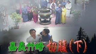 台灣奇案 EP143|嘉義竹崎-切腹(下)