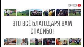 10 миллионов просмотров на Team Russia l РФС ТВ