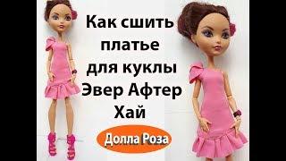 как сделать платье для куклы эвер афтер хай своими руками