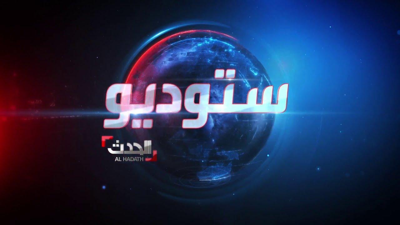 ستوديو الحدث   المرتزقة والانتخابات عنوان برلين2 الليبي.. و إيران تفشل بإطلاق قمر اصطناعي
