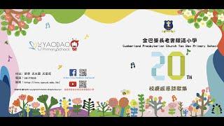 Publication Date: 2020-10-19 | Video Title: 2021_ 耀道小學《20周年校慶感恩詩歌集》|USB專輯試