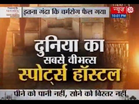 Bhopal: दुनिया का सबसे विभत्स Sports Hostel