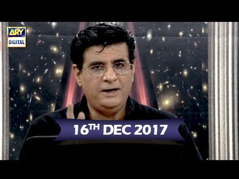 Sitaroon Ki Baat Humayun Ke Saath - 16th December 2017 - ARY Digital