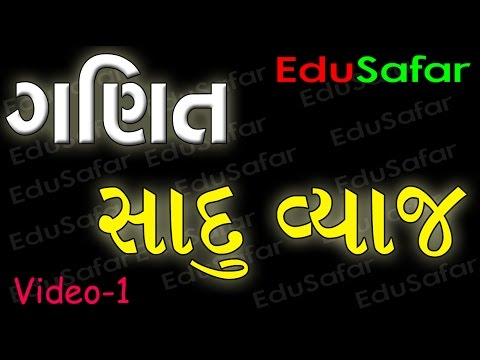 Simple Interest  Gujarati video - Nikunj Godeshwar
