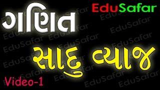 Simple Interest  Gujarati video - Nikunj Godeshwar