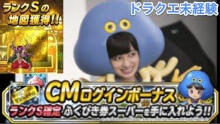 これを見てね CMメイキング動画 → http://www.dragonquest.jp/dqmsl/eve...