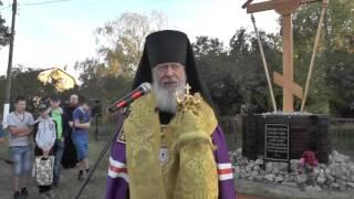 Слово владыки Августина после освящения поклонного Креста в с.Строчки