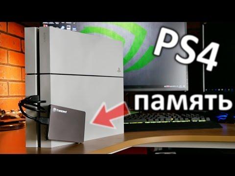 Расширяем память Playstation 4
