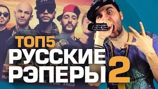 ТОП5 РУССКИХ РЭПЕРОВ Часть 2