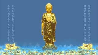 Nam Mô A Di Đà Phật - Tiếng Hoa 南無阿彌陀佛