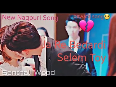 Ja Re Bewafa Bedardi Selem Toy || New Nagpuri Bewafa Song