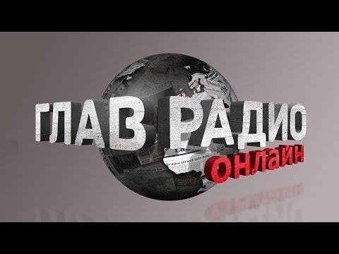 ГлавРадиоОнлайн №45 Арест российского имущества в Европе. Проблема интеллигенции. Долг Украины.