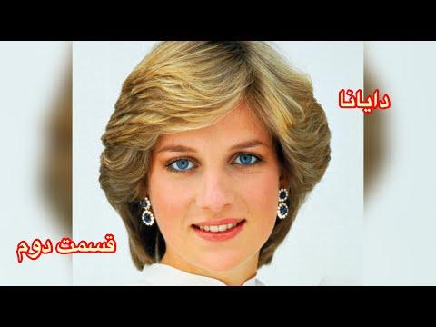 Princess Diana  دایانا - قسمت دوم