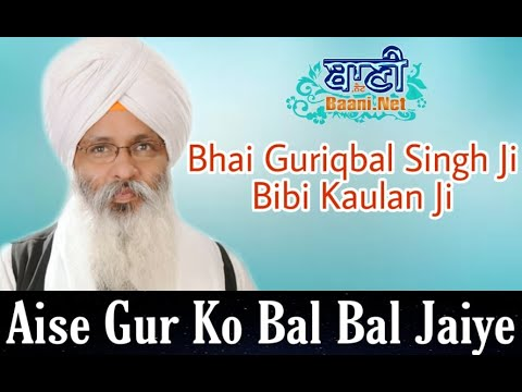 Exclusive-Live-Now-Bhai-Guriqbal-Singh-Bibi-Kaulan-Wale-From-Amritsar-01-August-2020