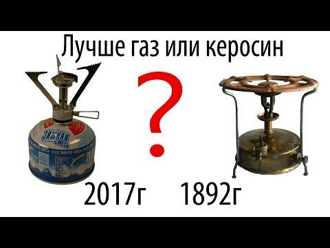 ✅ Советский примус Рекорд против походной газовой горелки сравнение тест как использовать