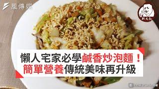 懶人宅家必學鹹香炒泡麵!簡單營養傳統美味再升級