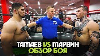 Асхаб Тамаев VS Филипп Марвин. Обзор Конфликта и БОЯ.