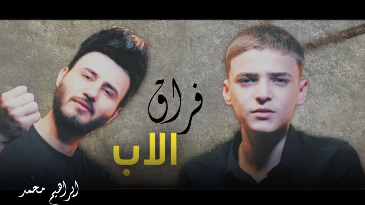 ابراهيم محمد عمار قيس – تعبان بويه بفركتك (فيديو كليب حصري)