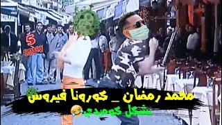اغنيه كورونا فيرس محمد رمضان النسخه الاصليه بشكل كوميدي 😂