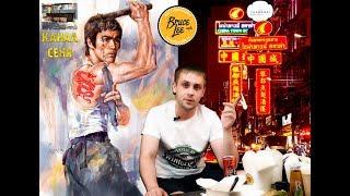 ДОСТАВКА кафе Брюс Ли - Cafe Bruce Lee [Красноярск] #СЕНЯ